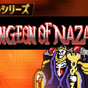 Switch用ソフト『ツクールシリーズ DUNGEON OF NAZARICK』が2020年12月3日から配信開始!