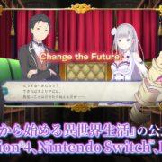 PS4&Switch&PC用ソフト『Re: ゼロから始める異世界生活 偽りの王選候補』の紹介トレーラーが公開!