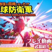 PS4&Switch用ソフト『ま~るい地球が四角くなった!? デジボク地球防衛軍 EARTH DEFENSE FORCE: WORLD BROTHERS』のプレイ動画第5弾 ~武器紹介その2~が公開!
