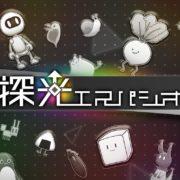 Switch用ソフト『探光エスパシオ』が2020年12月10日から配信開始!