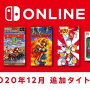 『ファミリーコンピュータ&スーパーファミコンNintendo Switch Online』今月のタイトル追加日が2020年12月18日に決定!
