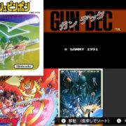 『ファミリーコンピュータ&スーパーファミコンNintendo Switch Online』2020年12月のタイトルが配信開始!