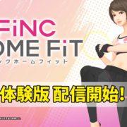 Switch用ソフト『FiNC HOME FiT』の体験版が2020年12月10日から配信開始!