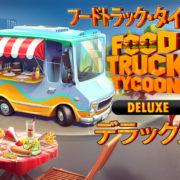 Switch用ソフト『フードトラック・タイクーン』の追加コンテンツセットが2020年12月17日から配信開始!