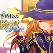 Switch用ソフト『古き良き時代の冒険譚 Ne+』のパッチver.1.0.2が2021年1月27日から配信開始!