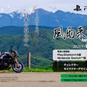 PS4&Switch用ソフト『風雨来記4』の発売日が2021年4月22日から2021年7月8日に延期されることが発表!