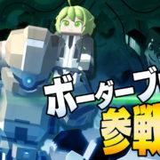 『グーニャファイター』に『ボーダーブレイク』が参戦決定!
