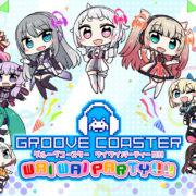 Switch用ソフト『グルーヴコースター ワイワイパーティー!!!!』の体験版が2020年12月24日から配信開始!