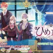 『ひめひび Another Princess Days ~White or Black~』の主題歌【Secret Eden】のLambSoarsカバー動画が公開!