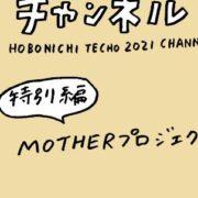 MOTHERファンにおすすめの手帳&カレンダーを紹介する動画が「ほぼ日刊イトイ新聞」から公開!