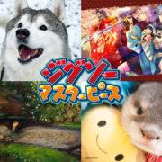 Switch用ソフト『ジグソーマスターピース』の追加パック5タイトルが2020年12月14日から配信開始!