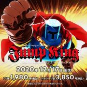 Switch版『Jump King』の「Indie World 2020.12.16」紹介映像が公開!