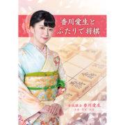 Switch版『香川愛生とふたりで将棋』が2021年3月25日に発売決定!