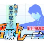 Switch用ソフト『棋士・藤井聡太の将棋トレーニング』の更新データ:Ver.1.1.2が2021年1月1日から配信開始!