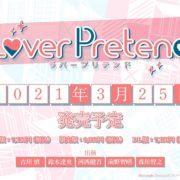 【オトメイト】Switch用ソフト『LoverPretend』のプロモーションムービーが公開!