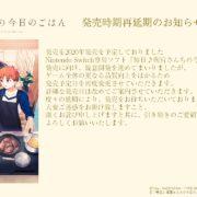 Switch用ソフト『毎日♪ 衛宮さんちの今日のごはん』の発売時期が2020年から延期に!
