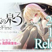 Switch用ソフト『魔女の泉3 Re:Fine ―人形魔女、『アイールディ』の物語―』のナレーション入りロングPVが公開!