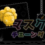 Switch用ソフト『マスクド チェーン ダンス』が2020年12月3日から配信開始!