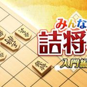 Switch用ソフト『みんなの詰将棋 入門編』が2020年12月3日から配信開始!