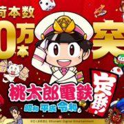 Switch用ソフト『桃太郎電鉄 ~昭和 平成 令和も定番!~』の累計出荷本数が150万本を突破!