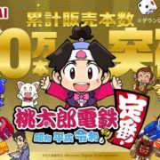 Switch用ソフト『桃太郎電鉄 ~昭和 平成 令和も定番!~』の累計販売本数が150万本を突破!