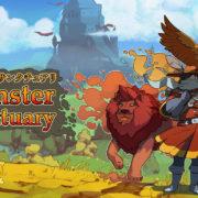 Switch版『Monster Sanctuary』が2020年12月8日から国内配信開始!