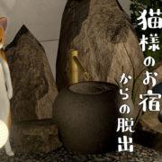 Switch版『猫様のお宿からの脱出』と『猫様の山小屋からの脱出』で修正パッチVer1.0.2が2021年2月24日から配信開始!