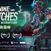 PS4&Switch&PC用ソフト『Nine Witches: 家族騒動』が2021年に発売決定!