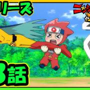 WEBアニメ『ニンジャボックス』新シリーズ 第3話「科学忍者隊ガッチャマンだッチ!」が公開!