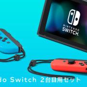 マイニンテンドーストアで『Nintendo Switch 2台目用セット』の販売が再開!【12月17日】