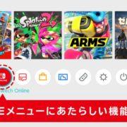Nintendo Switch本体の最新Ver.11.0.1が2020年12月11日から配信開始!