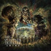 『OCTOPATH TRAVELER 大陸の覇者 Original Soundtrack』が2021年3月10日に発売決定!
