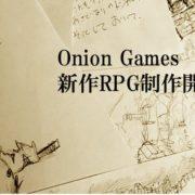 Onion Gamesの木村さんが箱庭型の新作RPGの制作を開始したことを発表!