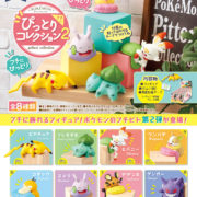 リーメントから『ポケットモンスター フチピト フチにぴっとりコレクション2』が2021年3月22日に発売決定!