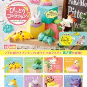 『ポケットモンスター フチピト フチにぴっとりコレクション2』の発売日が2021年3月22日から2021年4月19日に変更になることが発表!