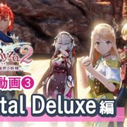 『ライザのアトリエ2 ~失われた伝承と秘密の妖精~』のプレイ動画③「Digital Deluxe編」が公開!