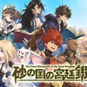 Switch版『砂の国の宮廷鍛冶屋』が2021年1月7日に配信決定!ケムコのRPG