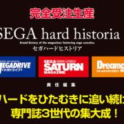 『セガハードヒストリア』が2021年7月22日に発売決定!