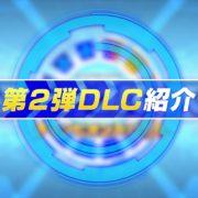 Switch用ソフト『シャドウバース チャンピオンズバトル』の第2弾 DLC紹介映像が公開!