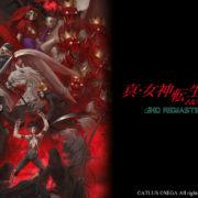 『真・女神転生Ⅲ NOCTURNE HD REMASTER 楽天コレクションくじ』の販売が2020年12月24日から開始!