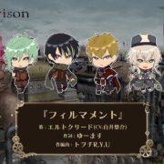 Switch版『スチームプリズン』のキャラクターソング ダイジェスト版ムービーが公開!