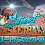 Switch用ソフト『Street Basketball』が国内向けとして2020年12月17日から配信開始!