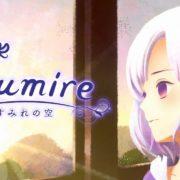 Switch&PC用ソフト『Sumire すみれの空』のとびっきりの一日トレーラー「Sumire Game」が公開!
