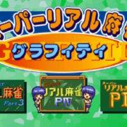 Switch用ソフト『スーパーリアル麻雀グラフィティ』の配信日が2020年12月24日に決定!