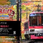 PS4版『鉄道にっぽん!路線たび 叡山電車編』を叡山電車の現役運転士さんが初挑戦動画が公開!