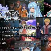 Switch&Steam版『英雄伝説 創の軌跡』が国内向けとして2021年夏に発売決定!