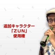 Switch用ソフト『東方幻想麻雀』で追加キャラクター「ZUN」使用権が2020年12月24日から配信開始!