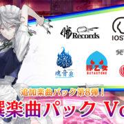 Switch用ソフト『東方スペルバブル』で追加楽曲パック 第8弾「特撰楽曲パック Vol.3」が2020年12月下旬に配信決定!