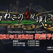 PS4&Switch用ソフト『うみねこのなく頃に咲 ~猫箱と夢想の交響曲~』のプロモーションムービーが公開!