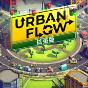 Switch用ソフト『Urban Flow: 交通パニック』の拡張パックが2020年12月10日から配信開始!
